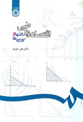 اقتصاد رياضي روشها و كاربردها (سوري) سمت