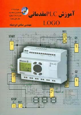 آموزش PLC مقدماتي LOGO (ايزدپناه) به آوران