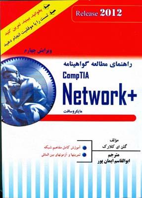 راهنماي مطالعه گواهينامه +Network كلارك (ايمان پور) واژگان