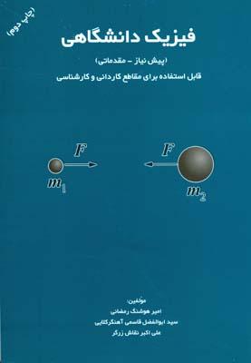 فیزیک دانشگاهی (پیش نیاز-مقدماتی) (رمضانی) علوم پایه