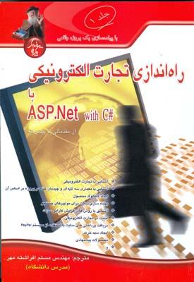 راه اندازي تجارت الكترونيكي با ASP.NET with #c جلد 1 (افراشته فر) پندار پارس