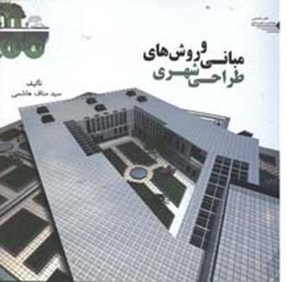 مباني و روش هاي طراحي شهري (هاشمي) طحان