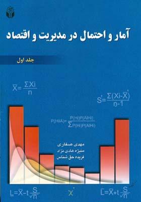 آمار و احتمال در مدیریت و اقتصاد جلد 1 (صفاری) آوای نور