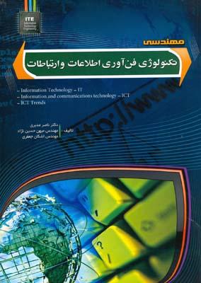 مهندسي تكنولوژي فن آوري اطلاعات (مديري) مهرگان قلم