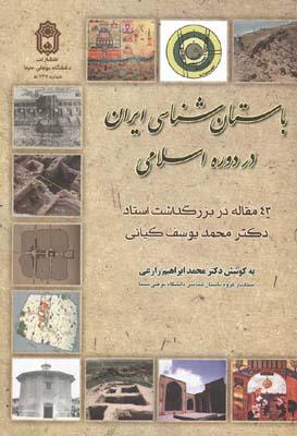 باستان شناسي ايران در دوره اسلامي (زارعي) بوعلي سينا