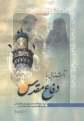 آشنايي با دفاع مقدس (منصوري) خادم الرضا