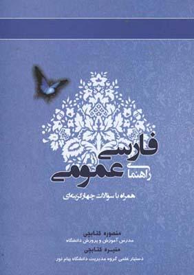 راهنماي فارسي عمومي (كتابچي) آراد كتاب
