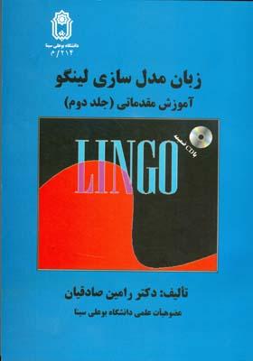 زبان مدل سازي لينگو جلد 2 (صادقيان) دانشگاه بوعلي سينا