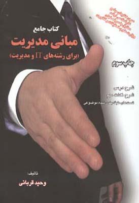 كتاب جامع مباني مديريت (قرباني) آذرباد