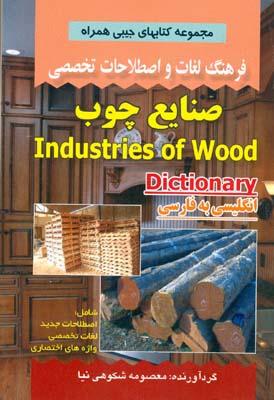 فرهنگ جيبي صنايع چوب (شكوهي نيا) صفار