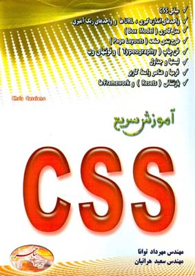 آموزش سريع CSS (توانا) پارسه