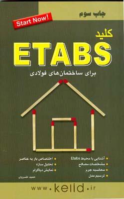 كليد ETABS (خسروي) كليد آموزش