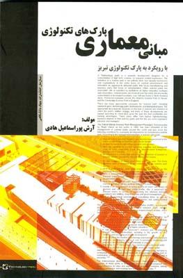 مباني معماري پارك هاي تكنولوژي (پوراسماعيل هادي) جهاد دانشگاهي