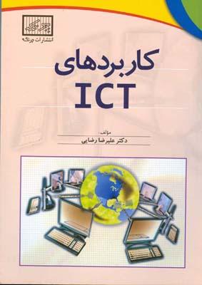 كاربردهاي ICT (رضايي) چرتكه
