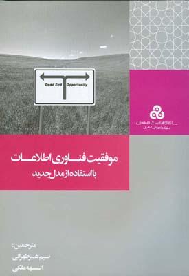 موفقيت فناوري اطلاعات با استفاده از مدل جديد (غنبرطهراني) سازمان مديريت صنعتي