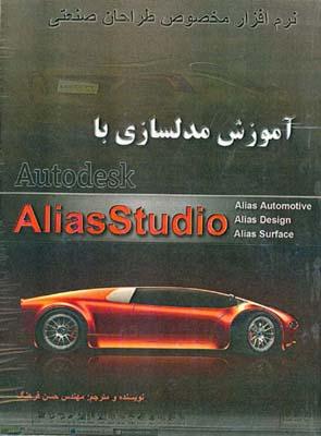 آموزش مدلسازي با Autodesk AliasStudio (فرهنگ) مولف