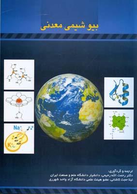 بيوشيمي معدني (رحيمي) علم و صنعت