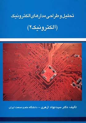 تحليل و طراحي مدارهاي الكترونيك (الكترونيك 2) (ازهري) علم و صنعت