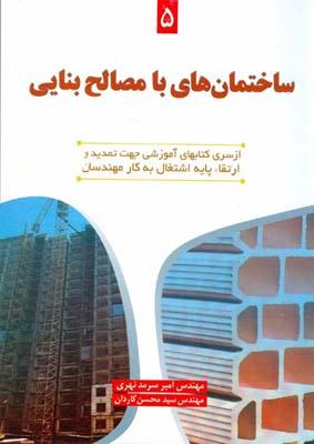ساختمان هاي با مصالح بنايي 5 (سرمدنهري) آذر