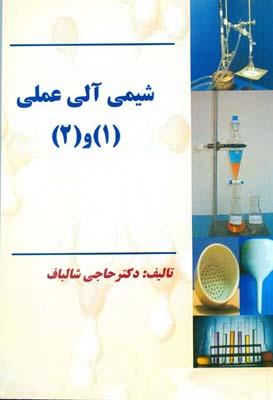 شيمي آلي عملي 1 و 2 (حاجي شالباف) علم و دانش