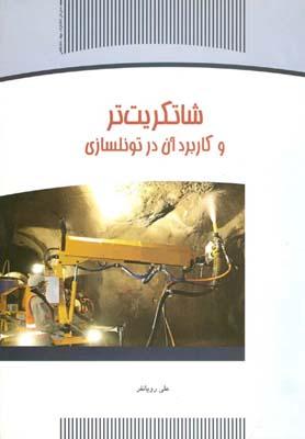 شاتكريت تر و كاربرد آن در تونلسازي (رويانفر) جهاد دانشگاهي