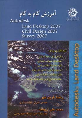 آموزش گام به گام Autodesk land desktop2007 (فرين مهر) شهيدرجايي