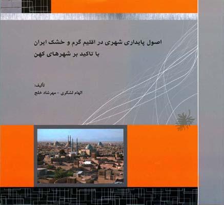اصول پايداري شهري در اقليم گرم و خشك ايران (لشكري) گنج هنر