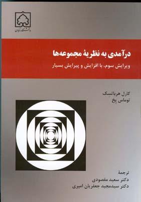 درآمدي بر نظريه مجموعه ها هرباتسك (مقصودي) دانشگاه زنجان