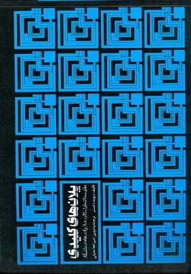 پلان هاي كليدي دانستر (عديلي) طراحان هنر