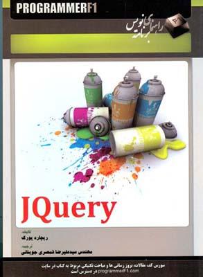 راهنماي برنامه نويس JQuery يورك (قمصري) صفحه نگار