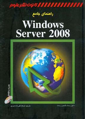 راهنماي جامع Windoes Server 2008 رست (قلي زاده) كانون نشر علوم