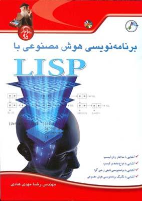 برنامه نويسي هوش مصنوعي با  LISP (هادي) پندارپارس