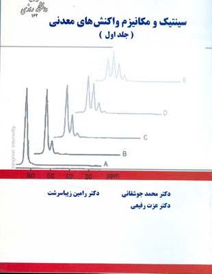 سينتيك و مكانيزم واكنش هاي معدني جلد 1 (جوشقاني) دانشگاه رازي