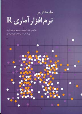 مقدمه اي بر نرم افزار آماري R (نجاري) صانعي