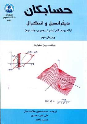 حسابگان ديفرانسيل و انتگرال جلد 2 (استوارت) دانشگاه اصفهان