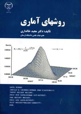 روشهاي آماري (خالداري) جهاد دانشگاهي تهران