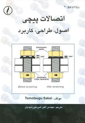 اتصالات پيچي sakai (شيرخورشيديان) مقصودي