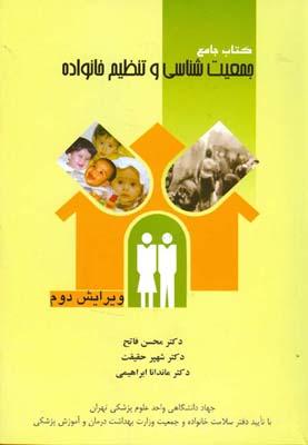 كتاب جامع جمعيت شناسي و تنظيم خانواده (فاتح) جهاد دانشگاهي تهران