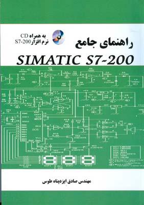 راهنماي جامع SIMATIC S7-200 (ايزدپناه) سخنكده