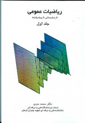 رياضي عمومي (از مقدماتي تا پيشرفته) جلد 1 (حري) خدمات فرهنگي كرمان