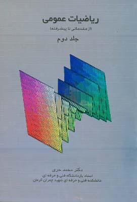 رياضي عمومي (از مقدماتي تا پيشرفته) جلد 2 (حري) خدمات فرهنگي كرمان