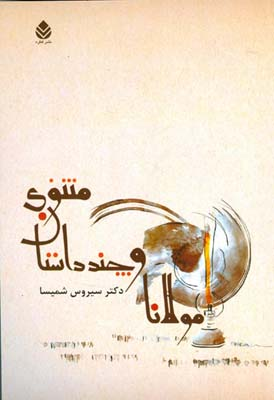 مثنوي و چند داستان مولانا (شميسا) قطره