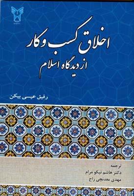 اخلاق كسب و كار از ديدگاه اسلام بيكن (نيكومرام) دانشگاه آزاد