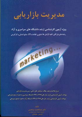 مديريت بازاريابي (ابراهيمي) نگاه دانش