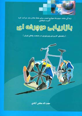بازاريابي دوچرخه اي (مخلص آبادي) مهربان نشر