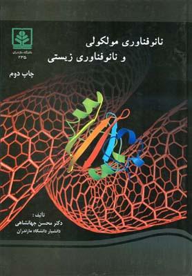 نانو فناوري مولكولي و نانو فناوري زيستي (جهانشاهي) دانشگاه مازندران