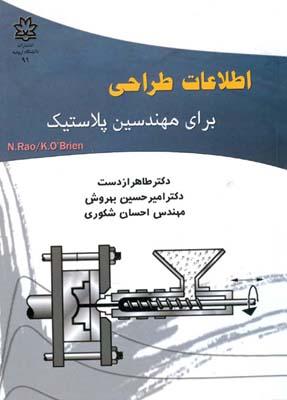 اطلاعات طراحي براي مهندسين پلاستيك Rao (ازدست) دانشگاه اروميه