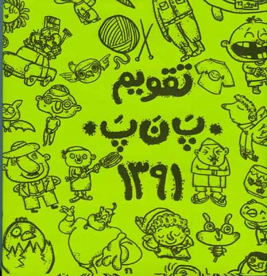 تقويم پ ن پ 1391 كتاب تهران