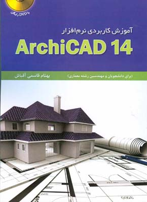 آموزش كاربردي نرم افزار ArchiCAD 14 (آقباش) فدك