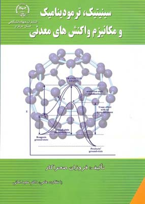 سينيتيك ترموديناميك و مكانيزم واكنش هاي معدني (صحراكار) جهاد دانشگاه مركزي